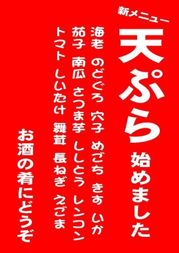 s-天ぷら