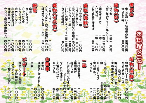 s-めにゅう_02
