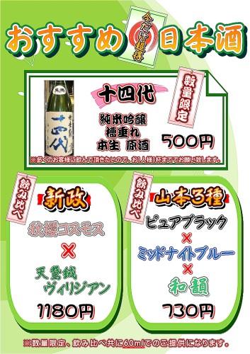 s-飲み_05