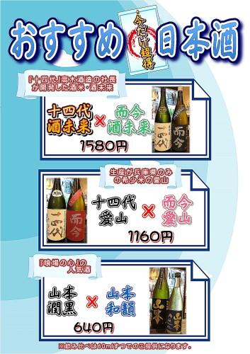 s-飲み比べ_06